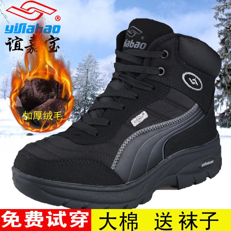 谊嘉宝雪地靴女冬季保暖防水防滑棉鞋东北户外加绒加厚高帮短靴