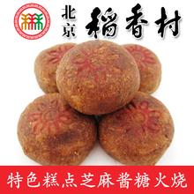3件 包邮 正宗稻香村北京特产老式手工糖火烧麻酱宫廷糕点心早餐