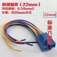 22MM plug-in switch control cable