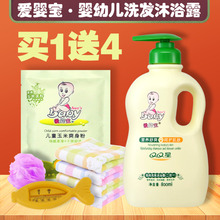 Ai Ying Bao Baby Shower Shampoo Two in One Genuine Baby Care Products Baby Baby Baby Shower