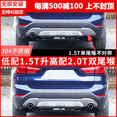 ✅18款新宝马X1改装双出排气管原装1.5T升2.0T双尾喉专用装饰配件