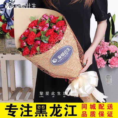 哈尔滨市鲜花店速递生日康乃馨花束牡丹江佳木斯大庆齐齐哈尔绥化