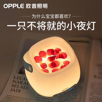 欧普小夜灯插电婴儿喂奶床头灯创意梦幻宝宝卧室感应充电护眼台灯