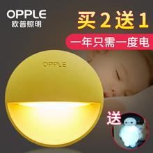 欧普小夜灯LED光控插电节能灯床头灯卧室迷你创意梦幻婴儿喂奶