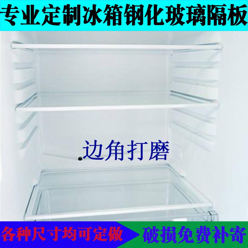 冰箱玻璃隔板架