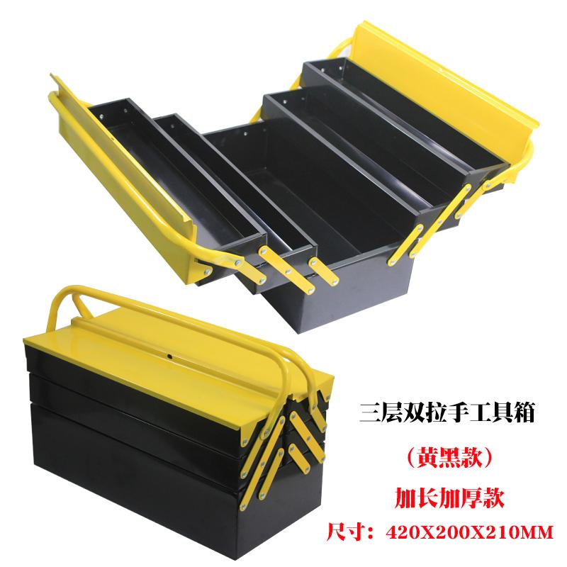 一鸣五金工具箱维修收纳箱大号铁皮多功能收纳盒多层手提式整理盒