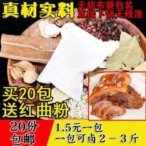 卤料包 家庭卤肉配方卤味牛肉炖肉鸡爪花椒香料包调料卤水料大全