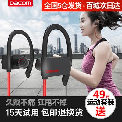 DACOM G18运动蓝牙耳机跑步无线通用型立体声4.1双入耳塞挂耳式年货节