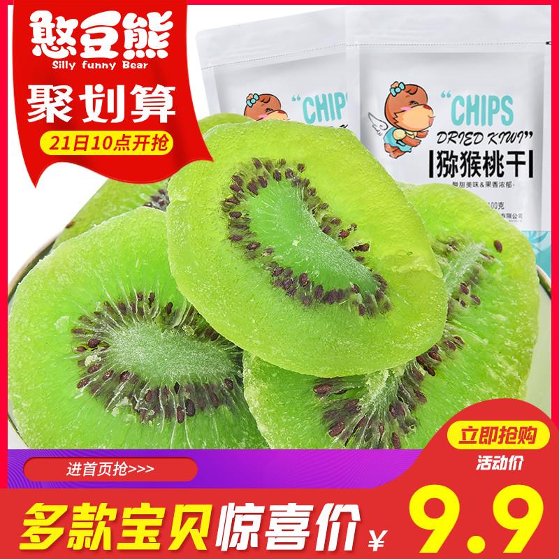 【憨豆熊 猕猴桃干100g*2袋】水果干蜜饯果脯奇异休闲零食小吃,网红进口零食猕猴桃干