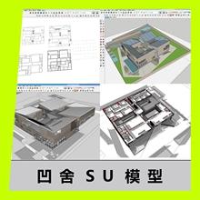 凹舍SU模型模型CAD线稿美术馆冯大中艺术馆博物馆TAOA陶磊