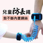 弹性钢丝绳 安全手腕链带 再也不怕孩子走丢 儿童防走失带牵引绳图片