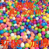 Marine ball pool wholesale factory direct wave ball baby playground color ball thick plastic toy ball non-toxic