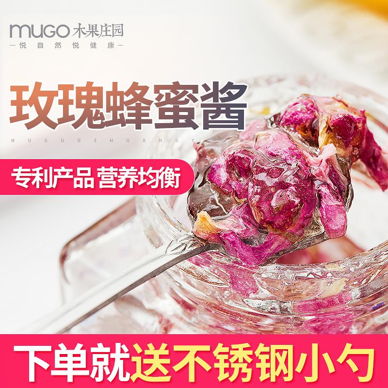 木果庄园玫瑰酱蜂蜜玫瑰花酱平阴鲜花鲜花酱花脯蜜饯果脯零食