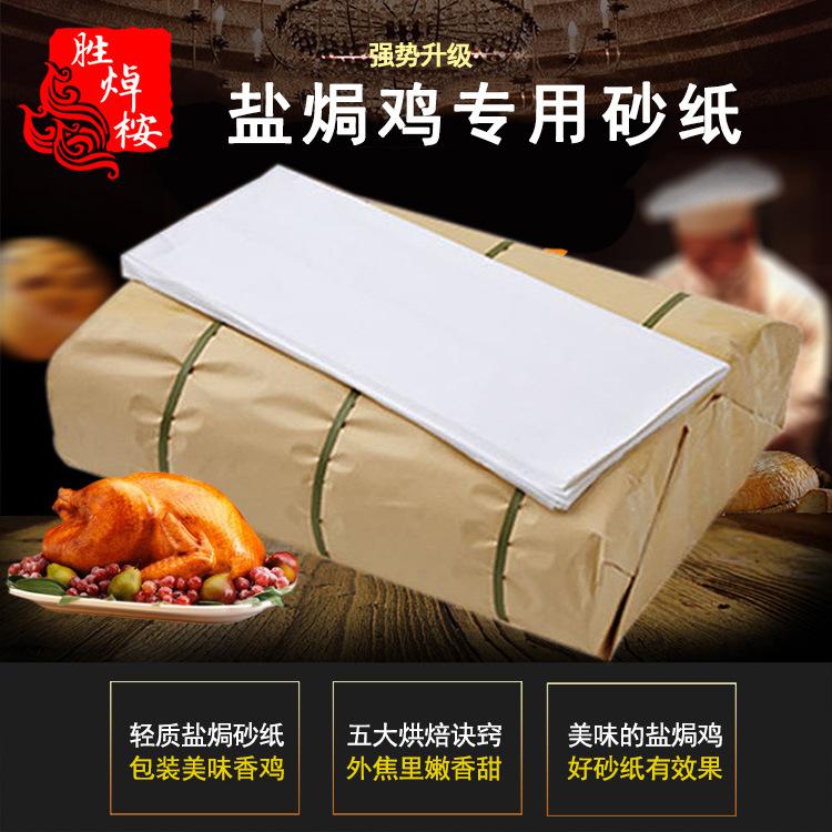 盐焗鸡专用纸纱纸 45*55cm食品级竹笋纸 炖汤吸油纸 烘焙用纸