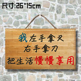 Personalized decorative vibrato listed humor Funny wooden jewelry tag pendant ornaments Restaurant Bar Retro Wall