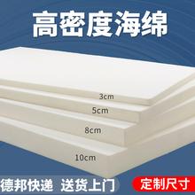 海綿床墊35D高密度海綿沙發海綿坐墊飄窗墊海綿墊子定做定制尺寸