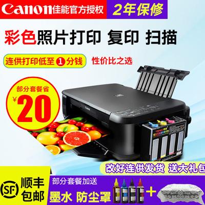 佳能MP288彩色喷墨打印机一体机连供照片打印机复印扫描办公家用爆款