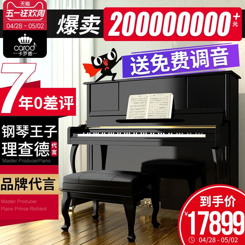 卡罗德钢琴全新