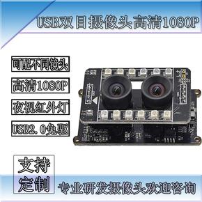 USB2.0免驱动双目摄像头模组200万像素高清1080P可带夜视红外灯