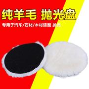 羊毛抛光盘自粘盘抛光羊毛轮羊毛球4寸 5寸 6寸 7寸 汽车美容用品