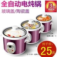 紫砂小電燉鍋