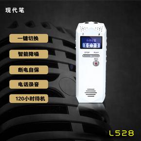 现代笔L528专业录音笔 高清 超长远距 降噪正品电话录音MP3播放器