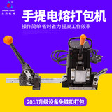 ZY-1S portable electric melting baler manual baler buckle-free package baler