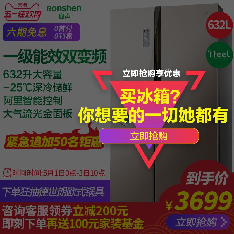 容声冰箱对开门风冷