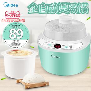 Midea/美的 MD-WBZS101XL-G隔水电炖锅燕窝炖盅煮粥煲汤锅全自动