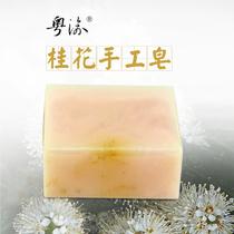 粤渝桂花精油皂手工皂控油沐浴提亮肤色滋润保湿洗面洁面皂