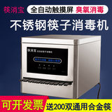 Stainless steel chopsticks disinfection machine commercial fully automatic touch screen ozone disinfection cabinet restaurant intelligent micro-computer chopsticks machine