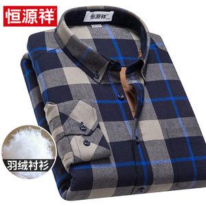 恒源祥冬装纯棉加绒加厚长袖羽绒衬衫男中年商务保暖磨毛格子衬衣