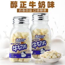 酷莎 香浓牛奶片宝宝原味奶片糖果儿童干吃奶片奶酪零食1瓶装38g