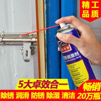 Rust Remover Metal Strong Antirust Oil Window Lubricant Spray Spray Universal Rust Water Screw Bolt Loosening