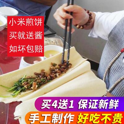 小米煎饼500g山东特产正宗纯手工大煎饼杂粮临沂软煎饼卷大葱粗粮