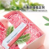 韩国微针半永久化妆纹绣纹眉稳定辅助剂稳定膏外敷麻现货