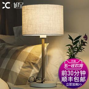 旭呈台灯卧室床头创意简约现代北欧结婚婚房温馨欧式装饰小床头灯