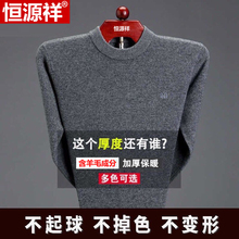 Hengyuan Xiangzheng genuine woolen sweater with men's round collar Pullover and warm knitted sweater for middle-aged and old dads in autumn and winter of 2018