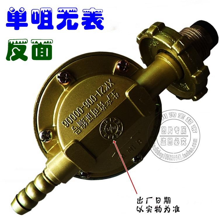 先锋牌煤气减压阀家用瓶装液化石油气调压器燃气降压阀调节阀单咀