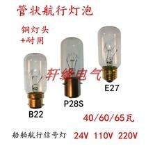 航海灯泡船用灯泡螺口卡口灯泡 24V110V220V40W60W管状灯泡P28S