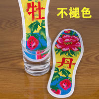 Cross stitch insole cotton semi-finished pinhole printing precision 正 hand-embroidered color insoles cross stitch