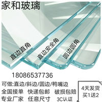 Tempered glass plate custom table glass custom table coffee table surface frosted glass profiled high temperature resistant glass