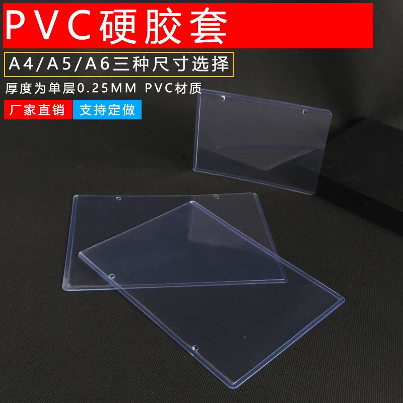 超市POP海报封套透明PVC标签卡套A4 A5 A6塑料价格签货架牌子母扣