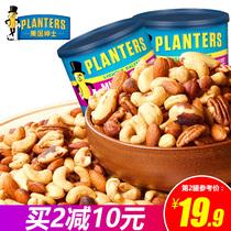 美国进口绅士坚果283g混合坚果蜜罐装休闲零食planters每日坚果