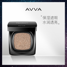AVVA/ AI giant Concealer bright color air cushion frost BB Cream Moisturizing Concealer isolation oil control brighten complexion