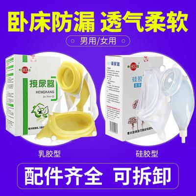 衡康乳胶硅胶接尿器男用女用老年卧床尿失禁瘫痪病人集尿袋小便器