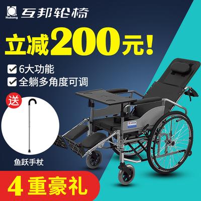 互邦轮椅全躺带坐便轻便折叠老年人手推车餐桌多功能残疾人代步车年货节折扣