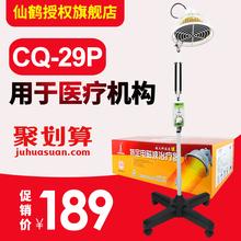 CQ29P仙鹤牌神灯烤灯理疗仪 家用医用红外线tdp特定电磁波治疗器