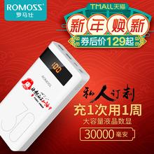 苹果华为手机通用移动电源 罗马仕30000毫安大容量双向快充充电宝