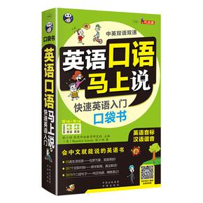英语口语马上说快速英语入门口袋书 英语自学教材书籍零起点基础 MPR点读笔可点读 英语口语入门书 语法词汇配套学习书
